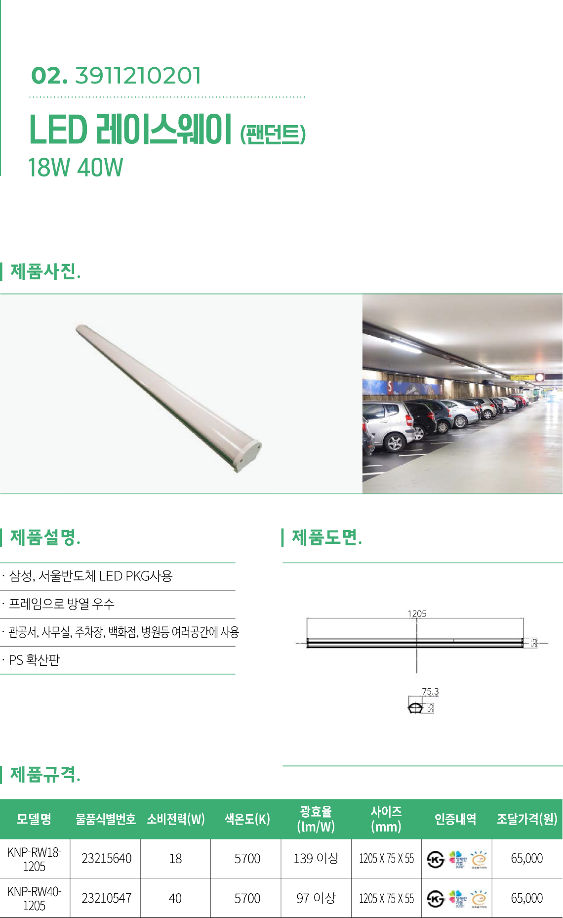 LED 레이스웨이 18w.png