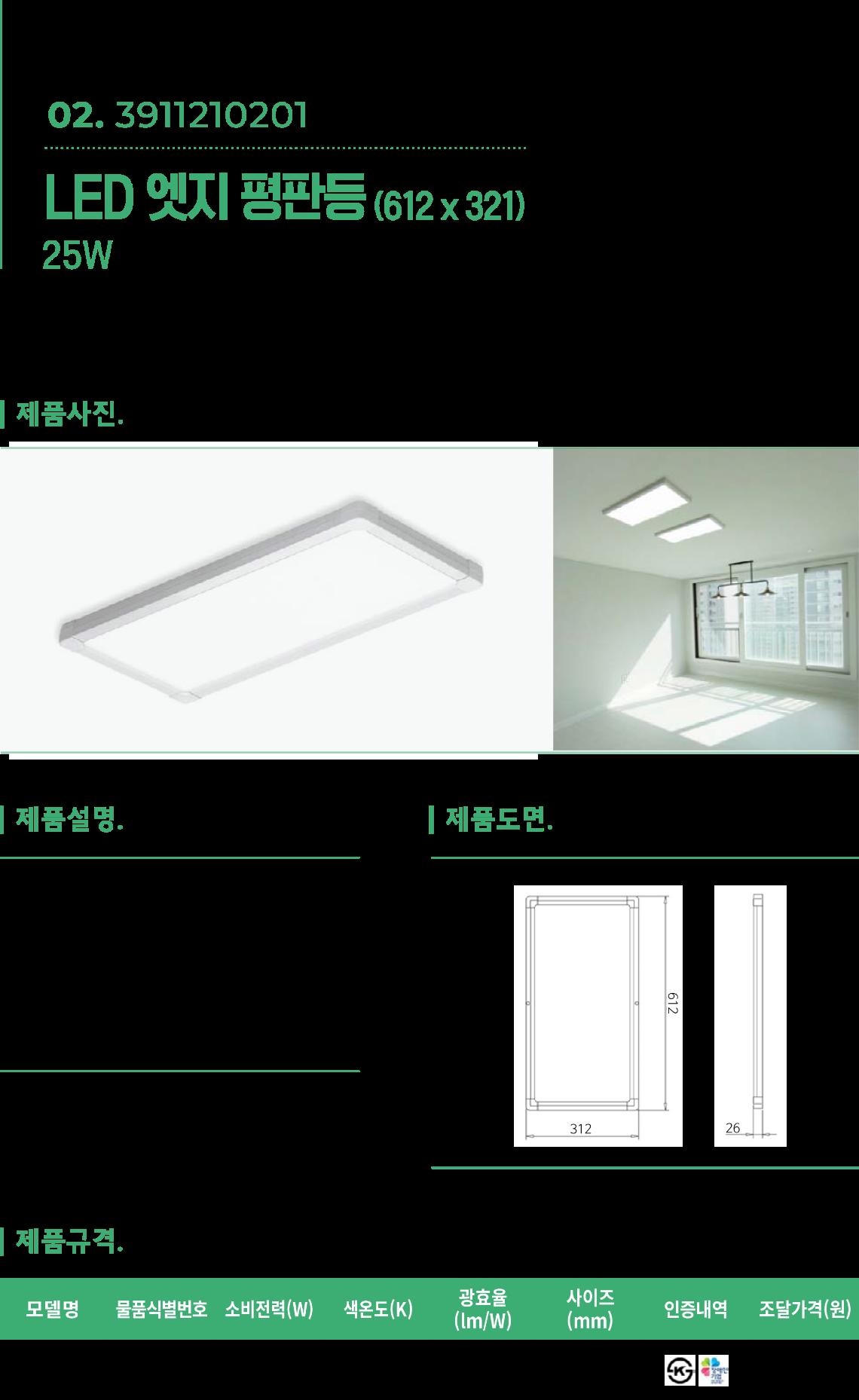 LED-엣지-평판등-612-25w.png