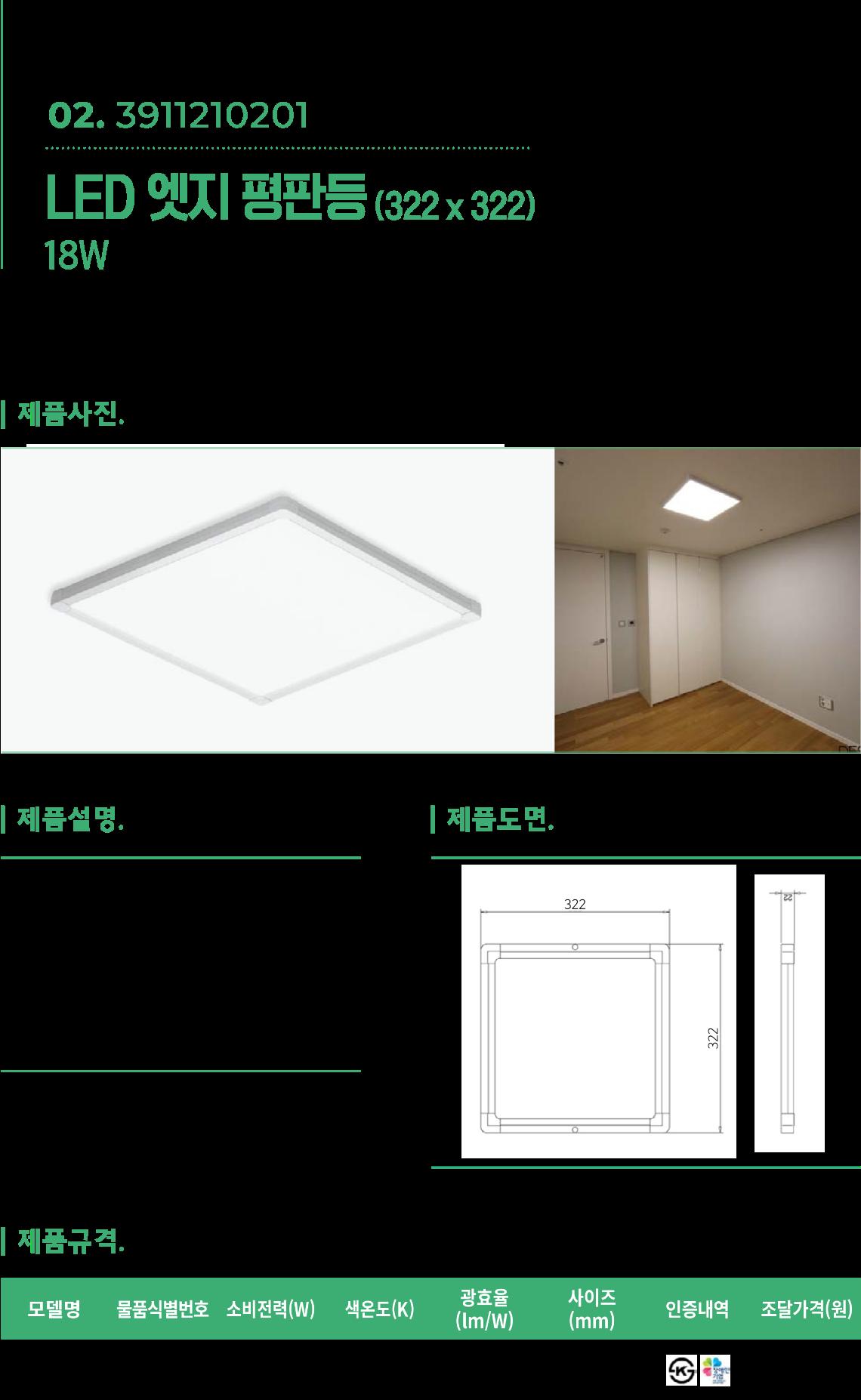 LED-엣지-평판등-322-18w.png