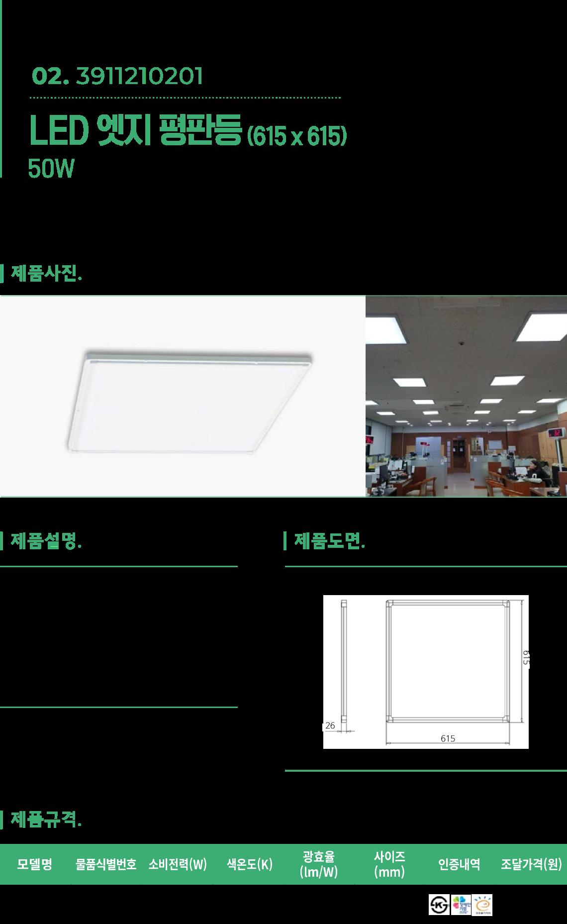 LED-엣지-평판등-615-50w.png