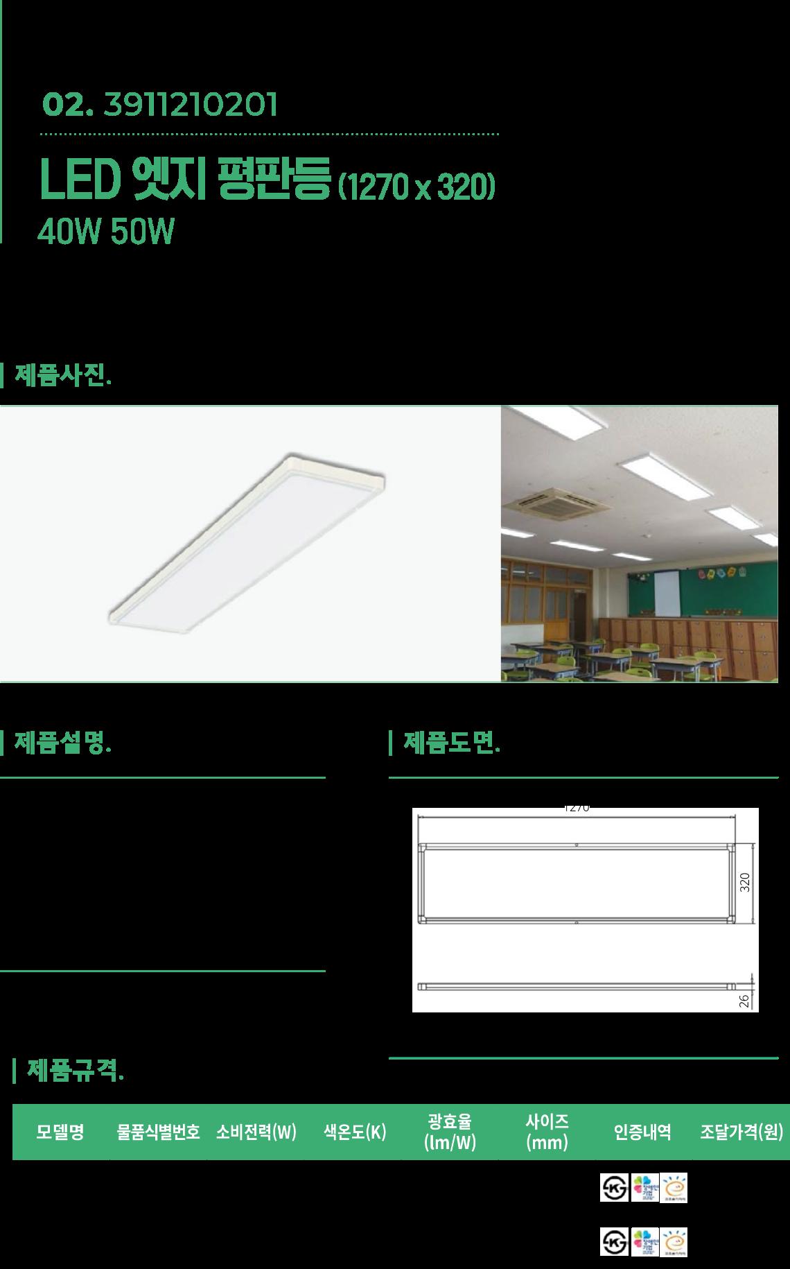 LED-엣지-평판등-1270-40w.png